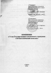 izmenenie-v-ustav-2016-1