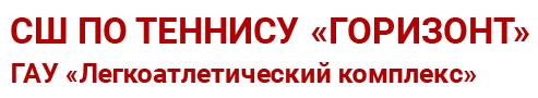 СШ по теннису «Горизонт» ГАУ «Легкоатлетический комплекс»